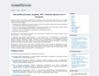 samnastroyu.ru screenshot