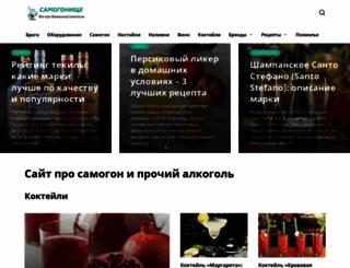 samogoniche.ru screenshot