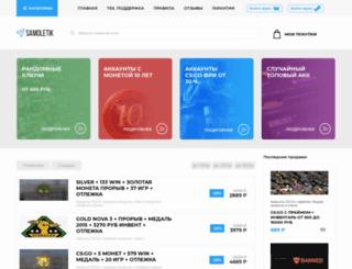 samoletik-shop.ru screenshot