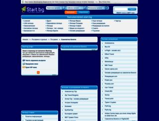 samoletnibileti.start.bg screenshot
