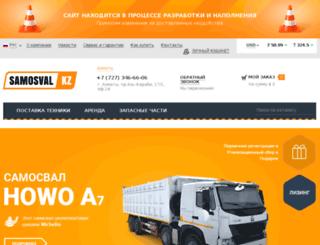 samosval.kz screenshot
