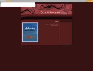 samousavi1.persiangig.com screenshot