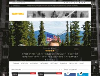 samoychka.org screenshot