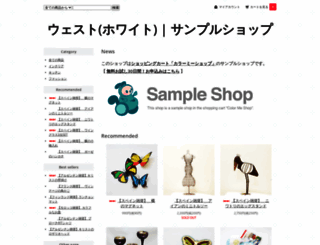 sample56.shop-pro.jp screenshot