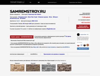 samremstroy.ru screenshot