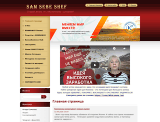 samsebeshef.net screenshot