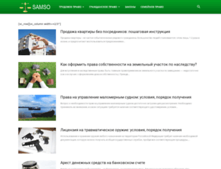 samso.ru screenshot