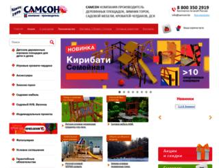 samson.bz screenshot