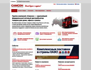samsonopt.ru screenshot