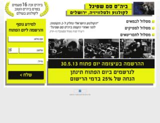 samspiegel.best-offers.co.il screenshot