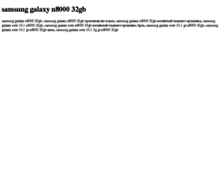 samsung-galaxy-n8000-32gb.tdsse.com screenshot