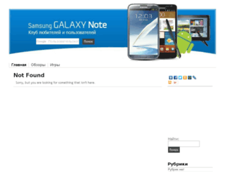 samsung-galaxy-note.info screenshot