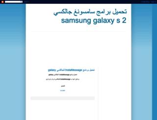 samsung-galaxy2.blogspot.com screenshot