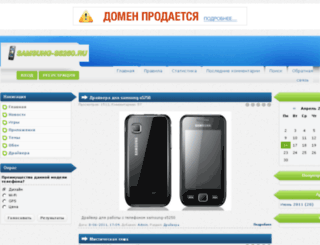 samsung-s5250.ru screenshot