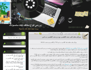 samsungtablets.javanblog.ir screenshot