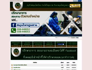 samunpaiphuluang.com screenshot