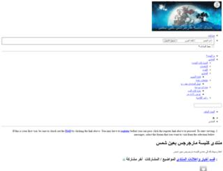 san-gerges.com screenshot