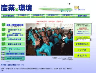 san-kan.co.jp screenshot