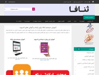 sanafa.ir screenshot