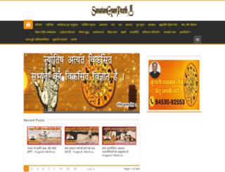 sanatangyanpeeth.in screenshot