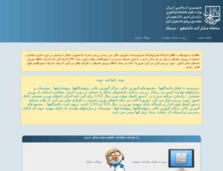 sanbad.msrt.gov.ir screenshot