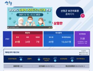 sancheong.go.kr screenshot
