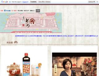 sanchiaoyung.com.tw screenshot