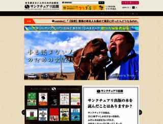 sanctuarybooks.jp screenshot