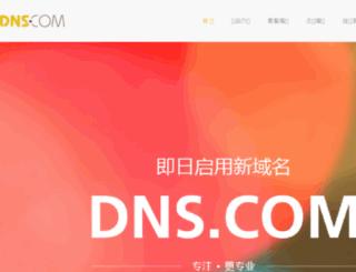 sandbox.dns.com screenshot