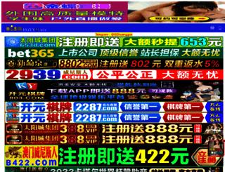 sanddchemicals.com screenshot