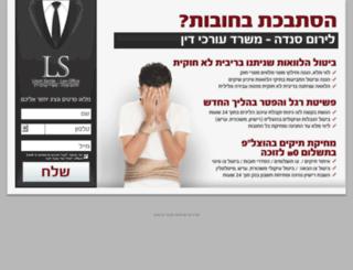 sandelaw.best-offers.co.il screenshot