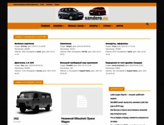 sandero.ru screenshot