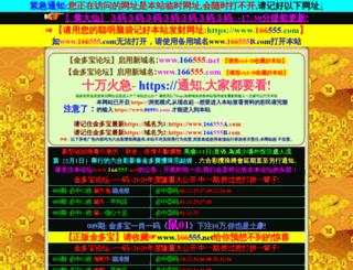 sandhk.com screenshot