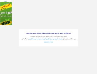 sandj.blogfa.com screenshot