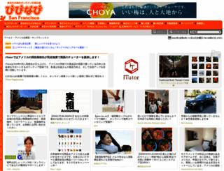 sanfrancisco.vivinavi.com screenshot