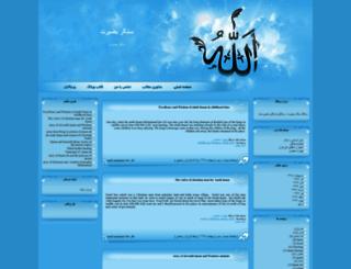 sangarbasirat.blogfa.com screenshot