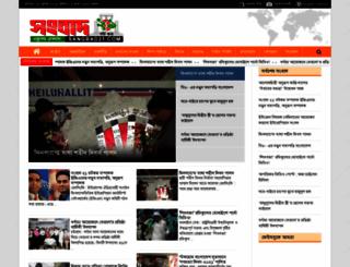 sangbad21.com screenshot