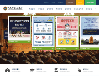 sangha.ac.kr screenshot