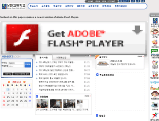 sanghyun.hs.kr screenshot