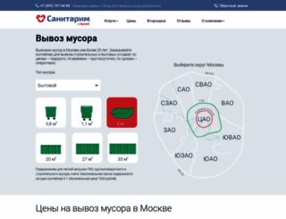 sanitarim.ru screenshot