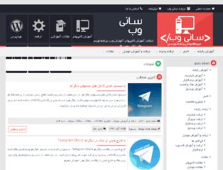 saniweb.ir screenshot