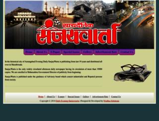 sanjaywarta.com screenshot