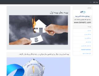 sanjeshmostamar.com screenshot