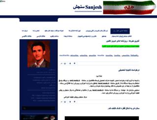 sanjeshn1.blog.ir screenshot