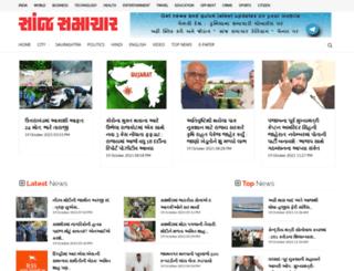 sanjsamachar.co.in screenshot