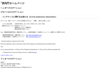 sankan.kunaicho.go.jp screenshot