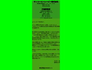 sanko-acp.com screenshot