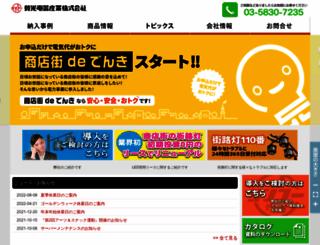 sankodenki.jp screenshot