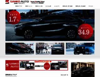 sankoh-jp.com screenshot