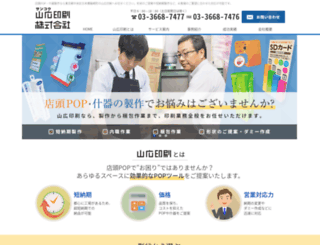 sankoh-print.co.jp screenshot